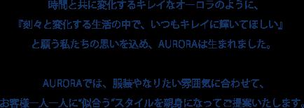 AURORAのコンセプト