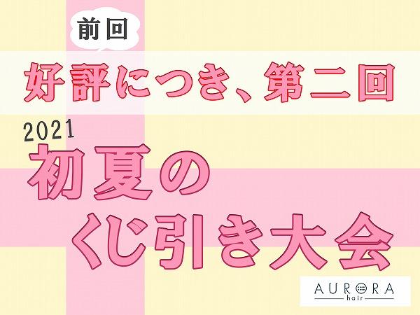 初夏のくじ引き大会!